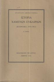 ΙΣΤΟΡΙΑ ΧΑΜΕΝΩΝ ΕΥΚΑΙΡΙΩΝ (ΚΥΠΡΙΑΚΟ 1950-1963) ΤΟΜΟΙ Α+Β