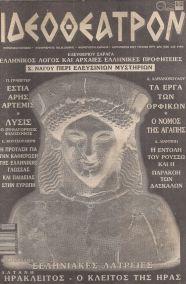 ΙΔΕΟΘΕΑΤΡΟΝ ΤΕΥΧΟΣ 15