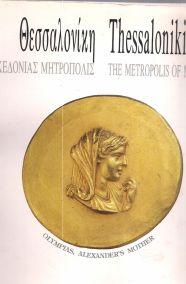 ΘΕΣΣΑΛΟΝΙΚΗ: ΜΑΚΕΔΟΝΙΑΣ ΜΗΤΡΟΠΟΛΙΣ - THESSALONIKI: THE MITROPOLIS OF MACEDONIA