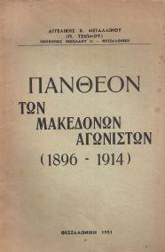 ΠΑΝΘΕΟΝ ΤΩΝ ΜΑΚΕΔΟΝΙΚΩΝ ΑΓΩΝΙΣΤΩΝ (1896-1914)