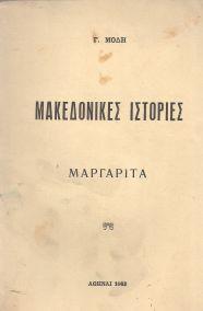 ΜΑΚΕΔΟΝΙΚΕΣ ΙΣΤΟΡΙΕΣ - ΜΑΡΓΑΡΙΤΑ