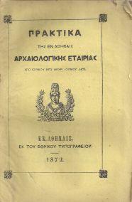 ΠΡΑΚΤΙΚΑ ΤΗΣ ΕΝ ΑΘΗΝΑΙΣ ΑΡΧΑΙΟΛΟΓΙΚΗΣ ΕΤΑΙΡΕΙΑΣ ΑΠΟ ΙΟΥΝΙΟ 1871 ΜΕΧΡΙ ΙΟΥΝΙΟ 1872