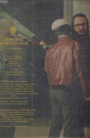 ΔΙΟΝΥΣΗΣ ΣΑΒΒΟΠΟΥΛΟΣ- ΤΟ ΒΡΩΜΙΚΟ ΨΩΜΙ ΔΙΣΚΟΣ ΒΙΝΥΛΙΟΥ 78 ΣΤΡΟΦΕΣ