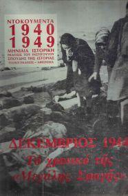 ΔΕΚΕΜΒΡΙΟΣ 1944: ΤΟ ΧΡΟΝΙΚΟ ΤΗΣ ΜΕΓΑΛΗΣ ΣΦΑΓΗΣ