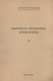 ΜΑΘΗΜΑΤΑ ΒΥΖΑΝΤΙΝΗΣ ΑΡΧΑΙΟΛΟΓΙΑΣ ΙΙ
