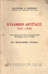 Η ΕΛΛΗΝΙΚΗ ΑΝΤΙΣΤΑΣΙΣ 1941-1944