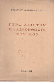 ΓΥΡΩ ΑΠΟ ΤΗΝ ΠΑΛΙΝΟΡΘΩΣΙΝ ΤΟΥ 1935