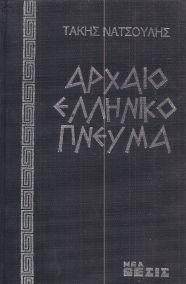 ΑΡΧΑΙΟ ΕΛΛΗΝΙΚΟ ΠΝΕΥΜΑ