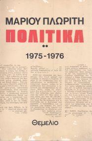 ΠΟΛΙΤΙΚΑ 1975-1976