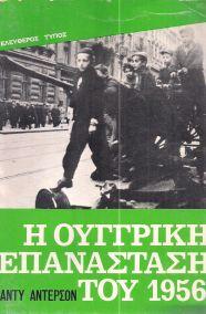 Η ΟΥΓΓΡΙΚΗ ΕΠΑΝΑΣΤΑΣΗ ΤΟΥ 1956