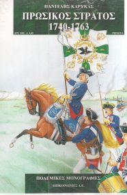 ΠΡΩΣΙΚΟΣ ΣΤΡΑΤΟΣ 1740-1763 ΤΕΥΧΟΣ 6