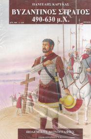 ΒΥΖΑΝΤΙΝΟΣ ΣΤΡΑΤΟΣ 490-630 Μ.Χ. ΤΕΥΧΟΣ 8