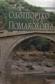 ΟΔΟΙΠΟΡΙΚΟ ΣΤΑ ΠΟΜΑΚΟΧΩΡΙΑ
