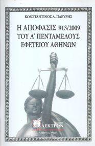 Η ΑΠΟΦΑΣΙΣ 913/2009 ΤΟΥ Α' ΠΕΝΤΑΜΕΛΟΥΣ ΕΦΕΤΕΙΟΥ ΑΘΗΝΩΝ