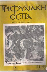 ΤΡΙΦΥΛΙΑΚΗ ΕΣΤΙΑ ΤΕΥΧΟΣ 43-44