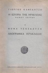 Η ΙΣΤΟΡΙΑ ΤΗΣ ΗΡΑΚΛΕΙΑΣ (ΝΟΜΟΥ ΣΕΡΡΩΝ)