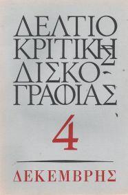 ΔΕΛΤΙΟ ΚΡΙΤΙΚΗΣ ΔΙΣΚΟΓΡΑΦΙΑΣ - 4o ΤΕΥΧΟΣ ΔΕΚΕΜΒΡΗΣ 1971