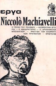 ΕΡΓΑ NICCOLO MACHIAVELLI
