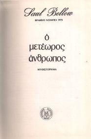 Ο ΜΕΤΕΩΡΟΣ ΑΝΘΡΩΠΟΣ