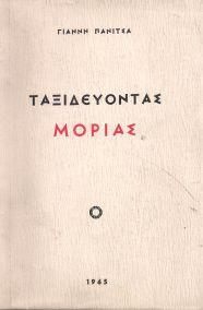 TAΞΙΔΕΥΟΝΤΑΣ - ΜΟΡΙΑΣ