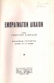 ΕΜΠΡΑΓΜΑΤΟΝ ΔΙΚΑΙΟΝ