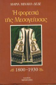 Η ΦΟΡΕΣΙΑ ΤΗΣ ΜΕΣΟΓΕΙΤΙΣΑΣ 1800-1930