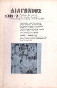 ΔΙΑΓΩΝΙΟΣ 1981-9