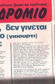 ΙΔΕΟΔΡΟΜΙΟ ΤΕΥΧΟΣ 1/68