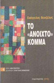 ΤΟ <<ΑΝΟΙΧΤΟ>> ΚΟΜΜΑ