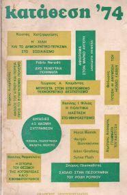 ΚΑΤΑΘΕΣΗ '74