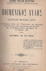 ΠΟΙΜΕΝΙΚΟΣ ΑΥΛΟΣ - 3 ΤΟΜΟΙ