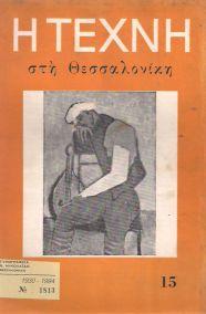 Η ΤΕΧΝΗ ΣΤΗ ΘΕΣΣΑΛΟΝΙΚΗ - ΤΕΥΧΟΣ 15 -  ΙΟΥΝΙΟΣ 1957 - ΧΡΟΝΟΣ Β'