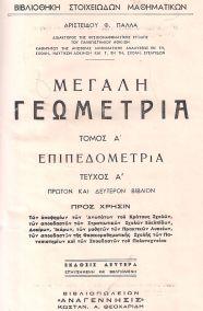 ΜΕΓΑΛΗ ΓΕΩΜΕΤΡΙΑ (Α' + Β' ΤΕΥΧΗ)