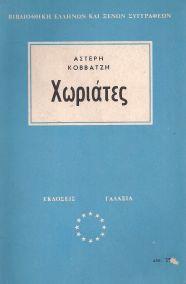 ΧΩΡΙΑΤΕΣ