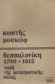 ΘΕΣΣΑΛΟΝΙΚΗ 1700-1912: ΤΟΜΗ ΤΗΣ ΜΕΤΑΠΡΑΚΤΙΚΗΣ ΠΟΛΗΣ