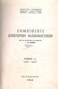 ΣΗΜΕΙΩΣΕΙΣ ΑΝΩΤΕΡΩΝ ΜΑΘΗΜΑΤΙΚΩΝ ΤΟΜΟΣ 1-2