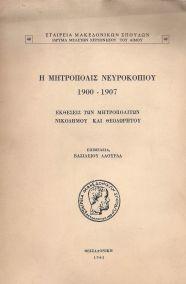 Η ΜΗΤΡΟΠΟΛΙΣ ΝΕΥΡΟΚΟΠΙΟΥ 1900-1907