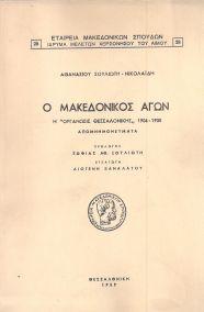 Ο ΜΑΚΕΔΟΝΙΚΟΣ ΑΓΩΝ: Η ΟΡΓΑΝΩΣΙΣ ΘΕΣΣΑΛΟΝΙΚΗΣ 1906-1908