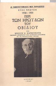 ΕΤΟΣ ΠΡΩΤΟΝ 1930-1931 ΠΕΡΙ ΤΩΝ ΗΡΩΪΔΩΝ ΤΟΥ ΟΒΙΔΙΟΥ