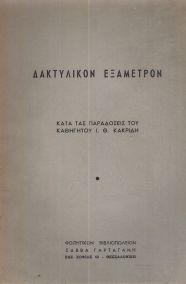 ΔΑΚΤΥΛΙΚΟΝ ΕΞΑΜΕΤΡΟΝ