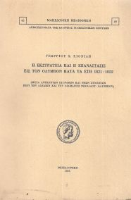 Η ΕΚΣΤΡΑΤΕΙΑ ΚΑΙ Η ΕΠΑΝΑΣΤΑΣΙΣ ΕΙΣ ΤΟΝ ΟΛΥΜΠΟΝ ΚΑΤΑ ΤΑ ΕΤΗ 1821-1822