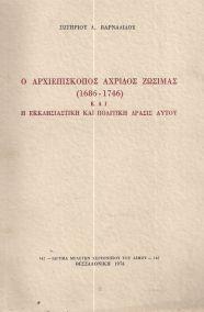 Ο ΑΡΧΙΕΠΙΣΚΟΠΟΣ ΑΧΡΙΔΟΣ ΖΩΣΙΜΑΣ (1686-1746) ΚΑΙ Η ΕΚΚΛΗΣΙΑΣΤΙΚΗ ΚΑΙ ΠΟΛΙΤΙΚΗ ΔΡΑΣΙΣ ΑΥΤΟΥ