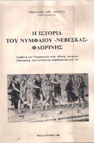 Η ΙΣΤΟΡΙΑ ΤΟΥ ΝΥΜΦΑΙΟΥ -ΝΕΒΕΣΚΑΣ- ΦΛΩΡΙΝΗΣ