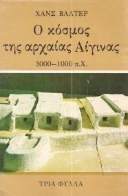 Ο ΚΟΣΜΟΣ ΤΗΣ ΑΡΧΑΙΑΣ ΑΙΓΙΝΑΣ 3000-1000Π.Χ.