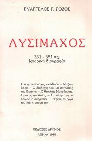 ΛΥΣΙΜΑΧΟΣ 361-381 ΠΧ ΙΣΤΟΡΙΚΗ ΒΙΒΛΙΟΓΡΑΦΙΑ