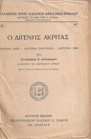 Ο ΔΙΓΕΝΗΣ ΑΚΡΙΤΑΣ
