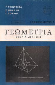 ΓΕΩΜΕΤΡΙΑ ΘΕΩΡΙΑ- ΑΣΚΗΣΕΙΣ ΤΕΥΧΟΣ 3 (ΣΤΕΡΕΟΜΕΤΡΙΑ)