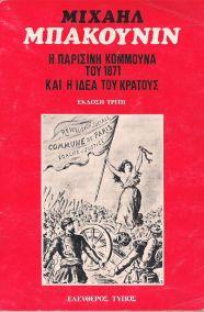 Η ΠΑΡΙΣΙΝΗ ΚΟΜΜΟΥΝΑ ΤΟΥ 1871 ΚΑΙ Η ΙΔΕΑ ΤΟΥ ΚΡΑΤΟΥΣ 3η ΕΚΔΟΣΗ