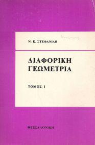 ΔΙΑΦΟΡΙΚΗ ΓΕΩΜΕΤΡΙΑ ΤΟΜΟΣ Ι