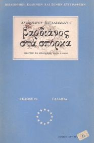 ΒΑΡΔΙΑΝΟΣ ΣΤΑ ΣΠΟΡΚΑ